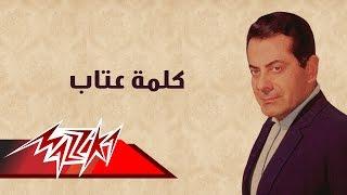 Kelmet Etab - Farid Al-Atrash | كلمة عتاب - فريد الأطرش تحميل MP3
