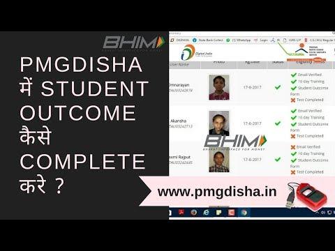 pmgdisha student outcome form