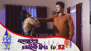 Rakhile Sie Mariba Kie | Full Ep 52 | 17th June 2019 | Odia Serial – TarangTV