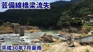 【災害5日後】芸備線 崩落した第1三篠川橋梁の現状【平成30年7月豪雨】
