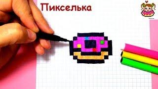 Как Рисовать Мини Пончик по Клеточкам ♥ Рисунки по Клеточкам