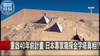重啟40年前計畫 日本專家窺探金字塔真相!? 朱學恒 20151023-5 關鍵時刻
