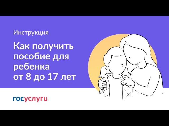 Госуслуги - Как получить пособие для ребенка от 8 до 17 лет
