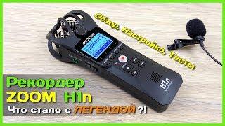📦 Рекордер ZOOM H1n с АлиЭкспресс - Запись звука в высоком качестве