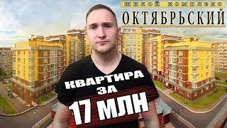 Видеообзор квартир за 15 и 17 миллионов в ЖК Октябрьский