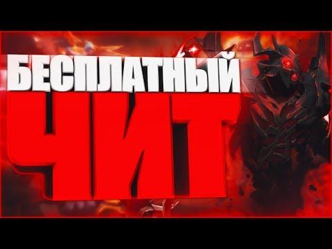 БЕСПЛАТНЫЙ ЧИТ DOTA 2
