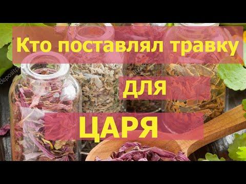 Зачем Царь Алексей Михайлович заказывал травку.