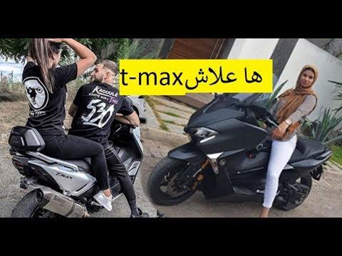 اقوى اصوات الدراجات النارية tmax 530 2019 / yamaha tmax 530 akrapovic 2019