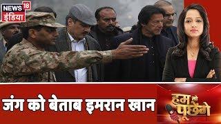 घर में नहीं दाने और Imran चलें जंग लड़ाने |  Hum Toh Poochenge | Preeti Raghunandan