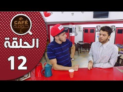 Café Houma - épisode 12 I Takachouf - التقشف I كافي حومة - الحلقة 12