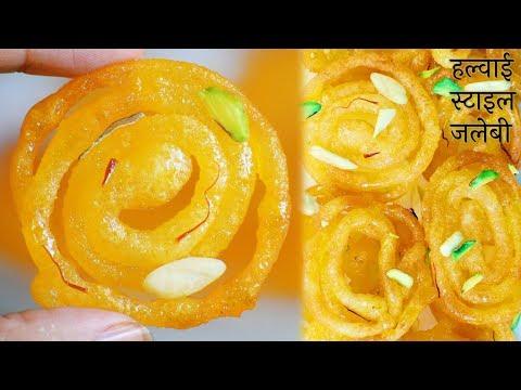 इस रेसिपी और टिप्स से बिल्कुल हल्वाई जैसी जलेबी बनाएं घर पर ही | Halwai style traditional Jalebi