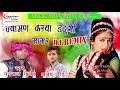 #DJREMIX - MANRAJ DEEWANA - рдЬреНрдпрд╛рдордг рдХрд╕реНрдпрд╛ рдбрдЯреВрдЧреА рд╕рд╛рд╕рд░ - New Rajasthani Dj Music video download