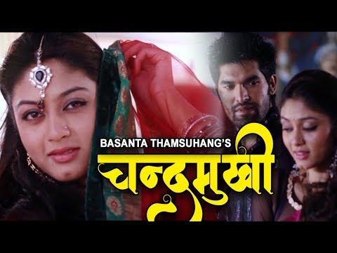Chandramukhi Lyrics: Basanta Thamsuhang Music: Paras Mukarung Vocal: Bhishan Mukarung Rai