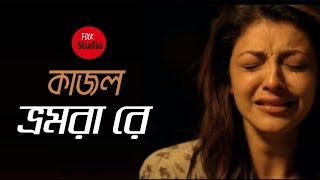 Kajol Bhromora Re ft  Oyshee   Bangla Folk Song    Folk Studio   Bangla Song 2018