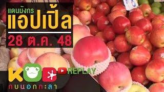 กบนอกกะลา REPLAY : แอปเปิ้ลแดนมังกร ช่วงที่ 1/4 (28 ต.ค. 48)