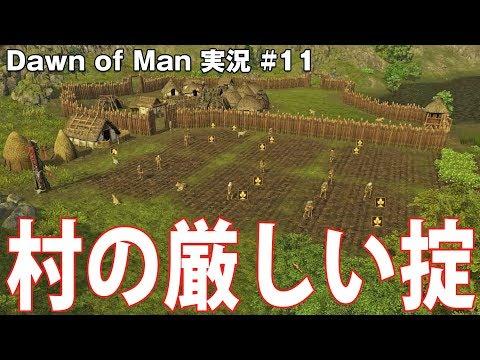 【Dawn of Man】村の厳しい掟【アフロマスク】