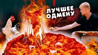 НИ В МОСКВЕ, НИ В ПИТЕРЕ такого НЕТ! Лучшая доставка пиццы! Славный Обзор.