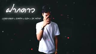 LEGENDBOY - ฝากดาว feat.EARTHTONE x OZH x SK MTXF (Official Audio)