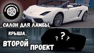 Самодельный Ламборгини Gallardo/Крыша, Салон. НАЧИНАЕМ ВТОРОЙ ПРОЕКТ