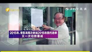 邱毅、蔡正元跟你聊聊國民黨這波最新人事佈局