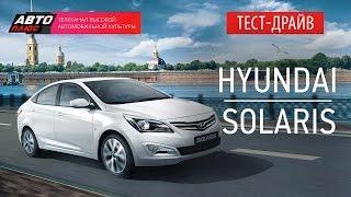 Тест-драйв - Hyundai Solaris 2014 - Наши тесты - АВТО ПЛЮС