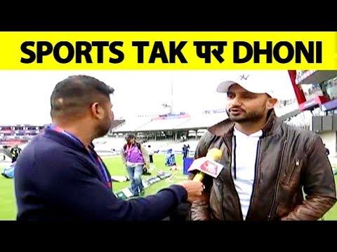 Ind vs Pak से पहले Sports Tak पर Dhoni का Guest Appearance   Vikrant Gupta   Harbhajan Singh