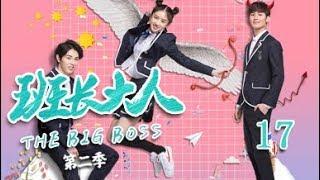 Gambar cover 班长大人2 17丨The Big Boss 2 17(主演:李凯馨,黄俊捷)English Sub
