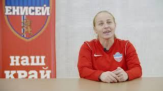 СУПЕРЛИГА| Ольга Капустина. Итоги выступления ЖФК «Енисей» в женской Суперлиге 2020.