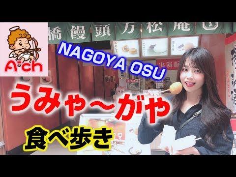 【A-CH】あかね大須商店街で食べ歩き Eating at Akane Osu shopping street