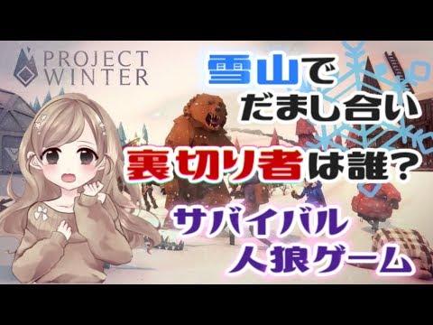 【Project Winter/雪山人狼】相方を擦り付ける #3【初心者/女性実況】