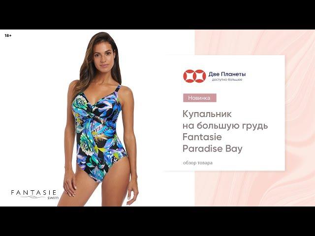 Видео Купальник FANTASIE Paradise Bay 6481, Черный с цветами