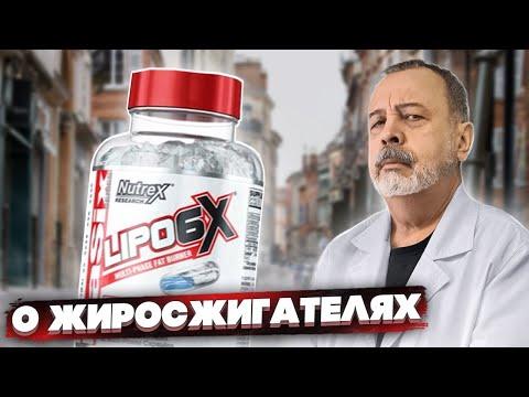 Диетолог Ковальков о жиросжигателях, о Липо 6
