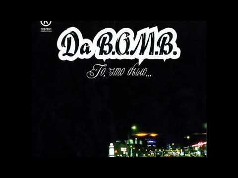 Da B.O.M.B - То, что было (альбом).