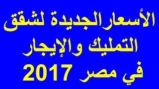 الاسعار الجديدة لشقق التمليك والايجار في مصر - تعرف عليها الان