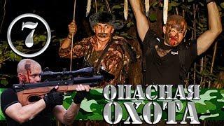 Комедийный сериал - Опасная Охота - 7 серия   Мутант хищник вышел на охоту   Дядя Боря и Серега Штык