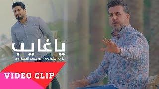 مازيكا لؤي البغدادي - ياغايب - بمشاركة الشاعر ابو محمد الحميداوي   2018 EXCLUSIVE Music Video تحميل MP3