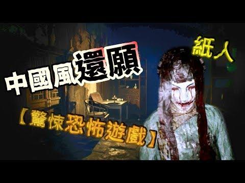 【紙人】恐怖遊戲!中國風『還願』你敢踏入此地府.. 但有把握活著出去嗎?