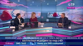 Платные услуги в госклиниках. Экономика благотворительности. Рекорды российского кино.