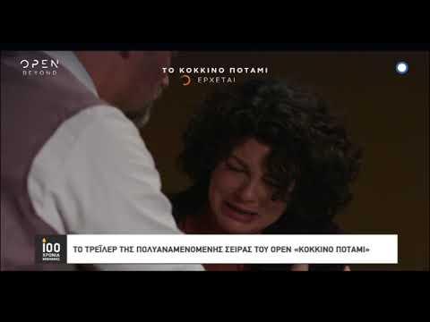 «Κόκκινο ποτάμι»: Η σειρά-υπερπαραγωγή του Open TV για τη Γενοκτονία των Ποντίων (βίντεο)