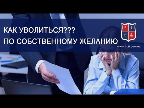 Катерина Зарицкая юрист. Консультация Как уволиться по собственному желанию.