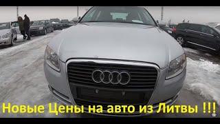 Обзор цен на авто февраль 2019 Литва, Каунас / Пригон авто под ключ, заказ, растаможка, туры