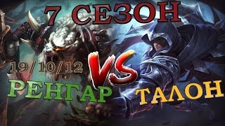 Гайд на нового Ренгара в лесу против нового Талона / Rengar Guide vs Talon