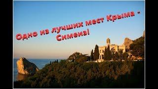 Симеиз - Одно из лучших мест Крыма!