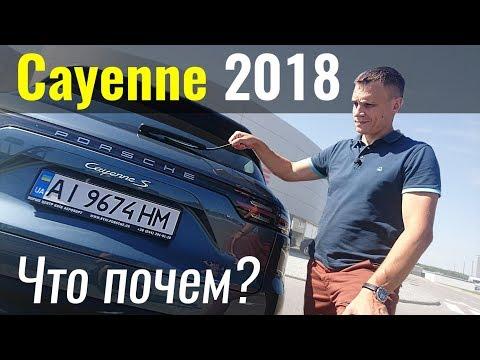 Тест драйв Porsche Cayenne