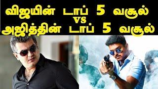 Vijay vs Ajith Movies Boxoffice Collection Reports