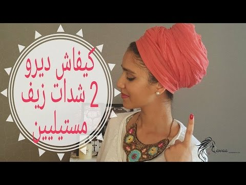 ❁Deux Tutos  de Turbans - كيفاش ديرو 2 شدات الزيف مستيلين❁