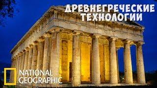 Древнегреческие технологии   Голая наука