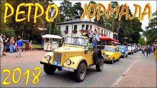 Авто из Литвы, авто из Германии, авто из Латвии в Retro Jurmala – 2018.