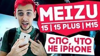 Смартфон Meizu 15 Lite 4/64GB Black от компании Cthp - видео 1