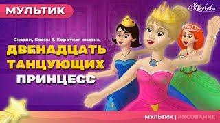 Двенадцать танцующих принцесс - анимация - Мультфильм - сказка - Песни и Сказки для детей